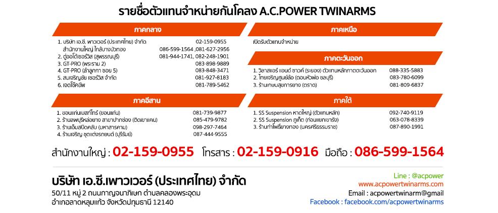รายชื่อตัวแทนจำหน่ายกันโคลง A.C. POWER TWINARMS